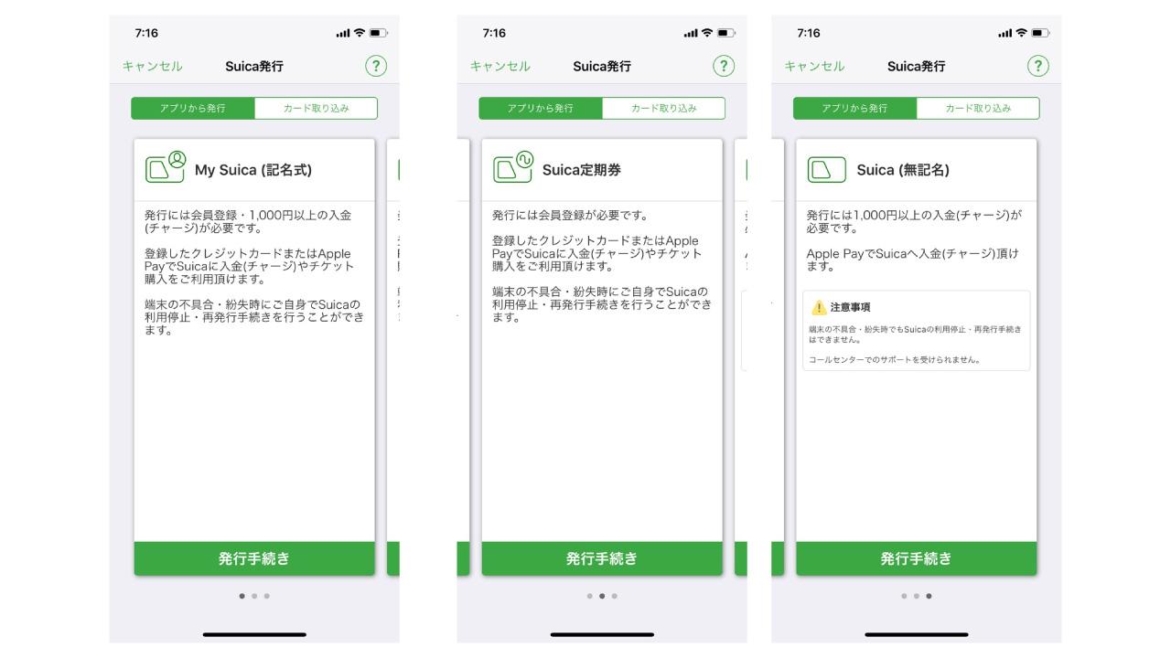 Suicaアプリ 設定