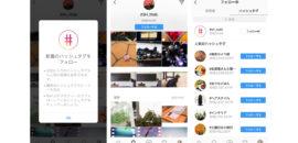 Instagramがハッシュタグをフォローする機能をリリース!早速使ってみました!