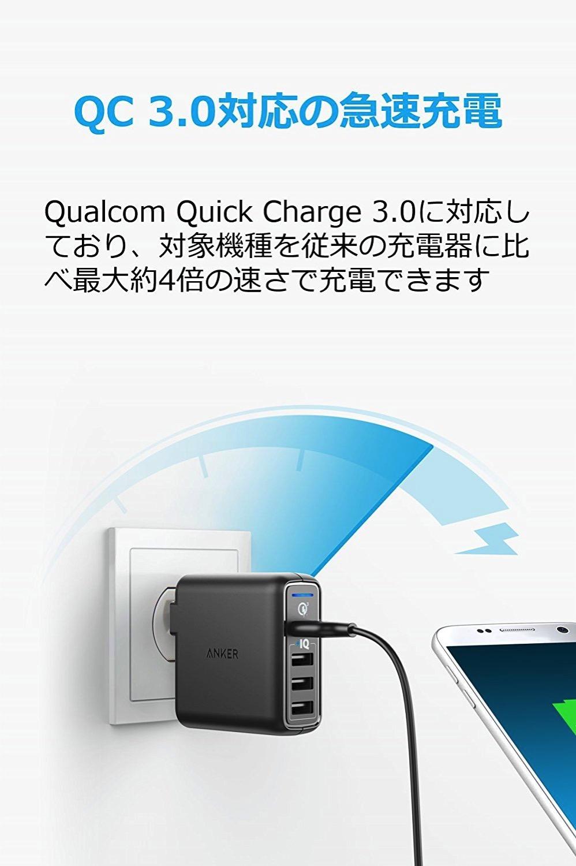 QC3.0 iPhone X