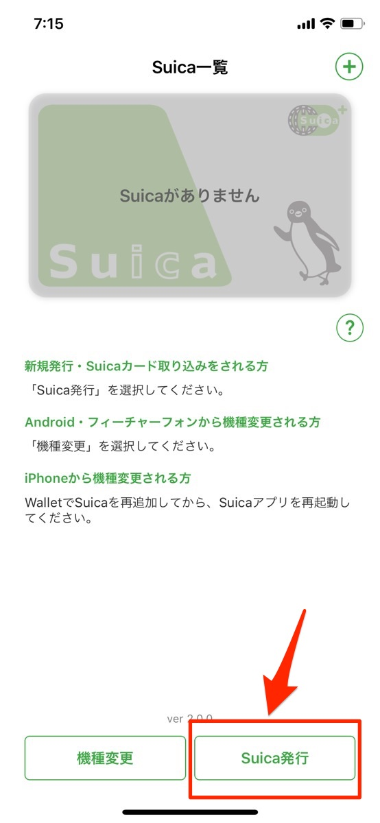 iPhone X Suicaアプリ