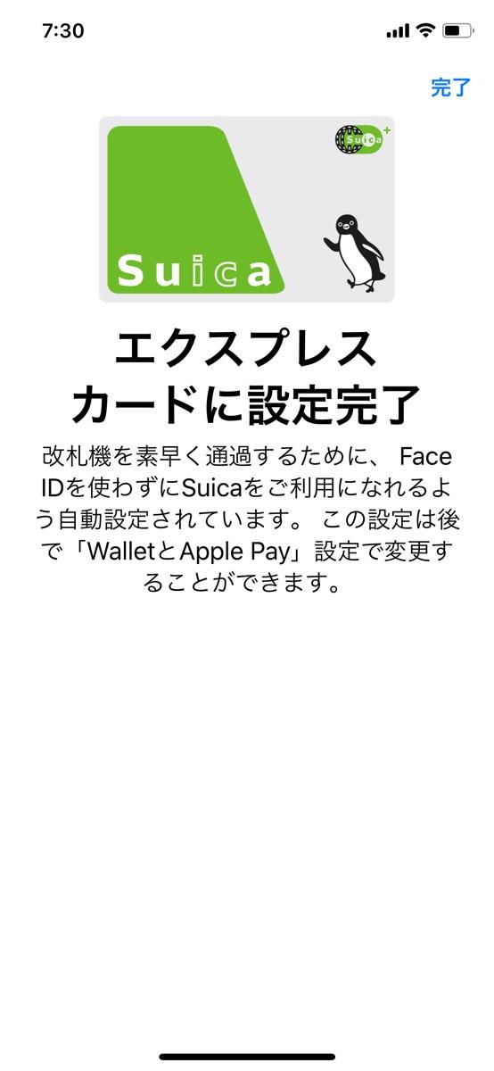 エクスプレスカード Suica