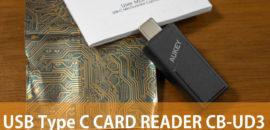 USB Type C カードリーダー「AUKEY CB-UD3」は小さくて持ち運びも楽々!MacBookユーザーにもおすすめ!