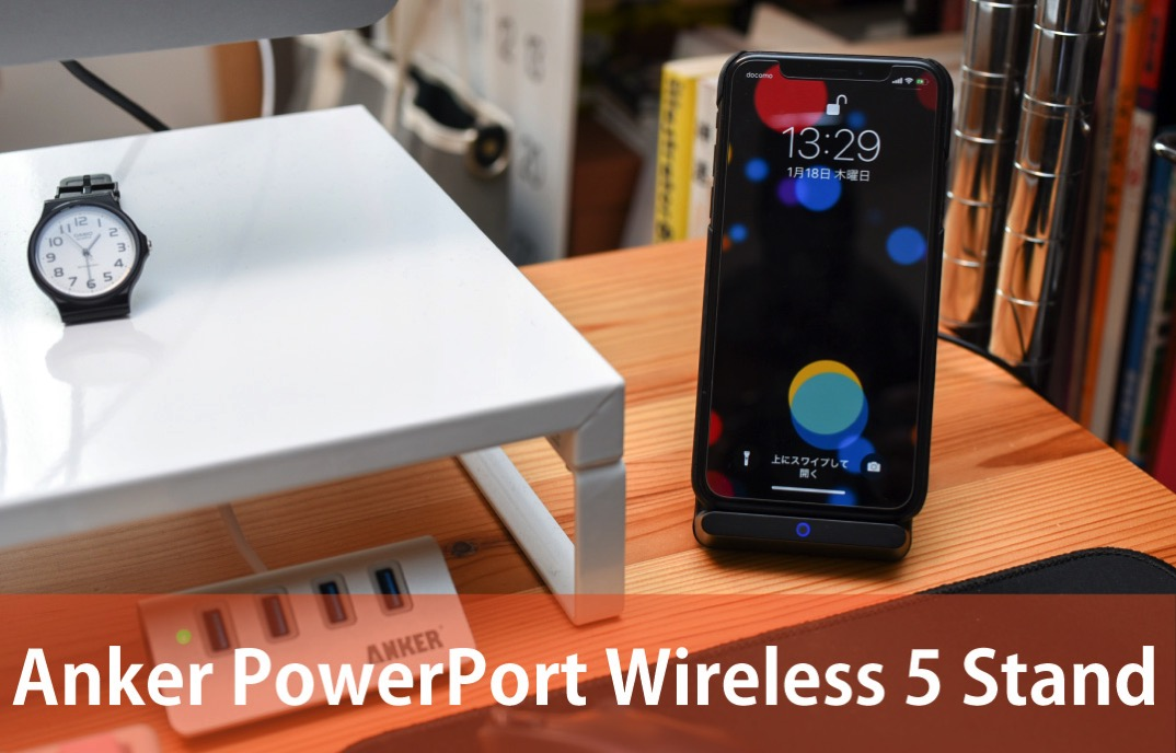 Anker PowerPort Wireless 5 Stand レビュー