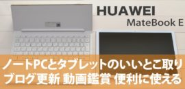 HUAWEI MateBook E レビュー!ブログ更新&動画鑑賞用に買った2in1が便利だった!