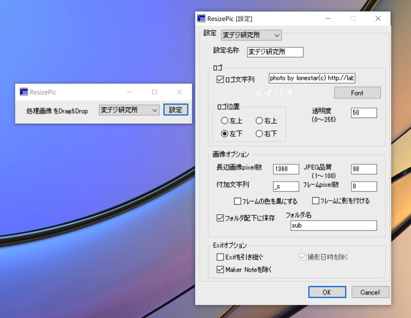 ResizePic for Windows