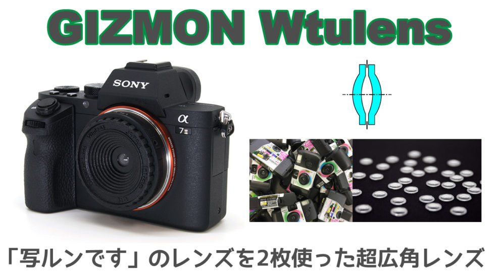 GIZMON Wtulens