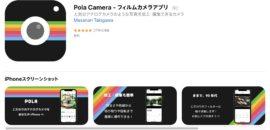 動画も楽しめるアナログ調カメラアプリ「Pola Camera - フィルムカメラアプリ」レビュー