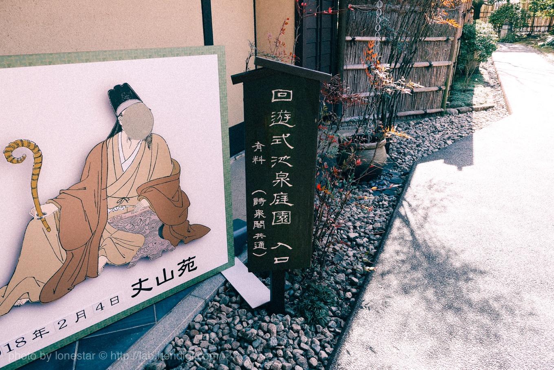 丈山苑 日本庭園