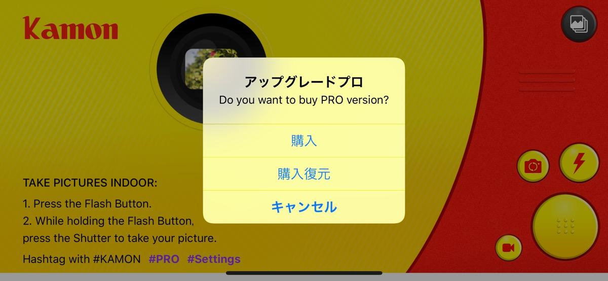 kamon アプリ