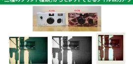 プリントの色味を3種類から選べる写ルンです「Select Shot(セレクトショット)」が軽米写真館から発売に!