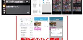 デジカメの写真をiPhoneに転送するならFlashAirが便利!メーカーの専用アプリより素早くシェアが可能!