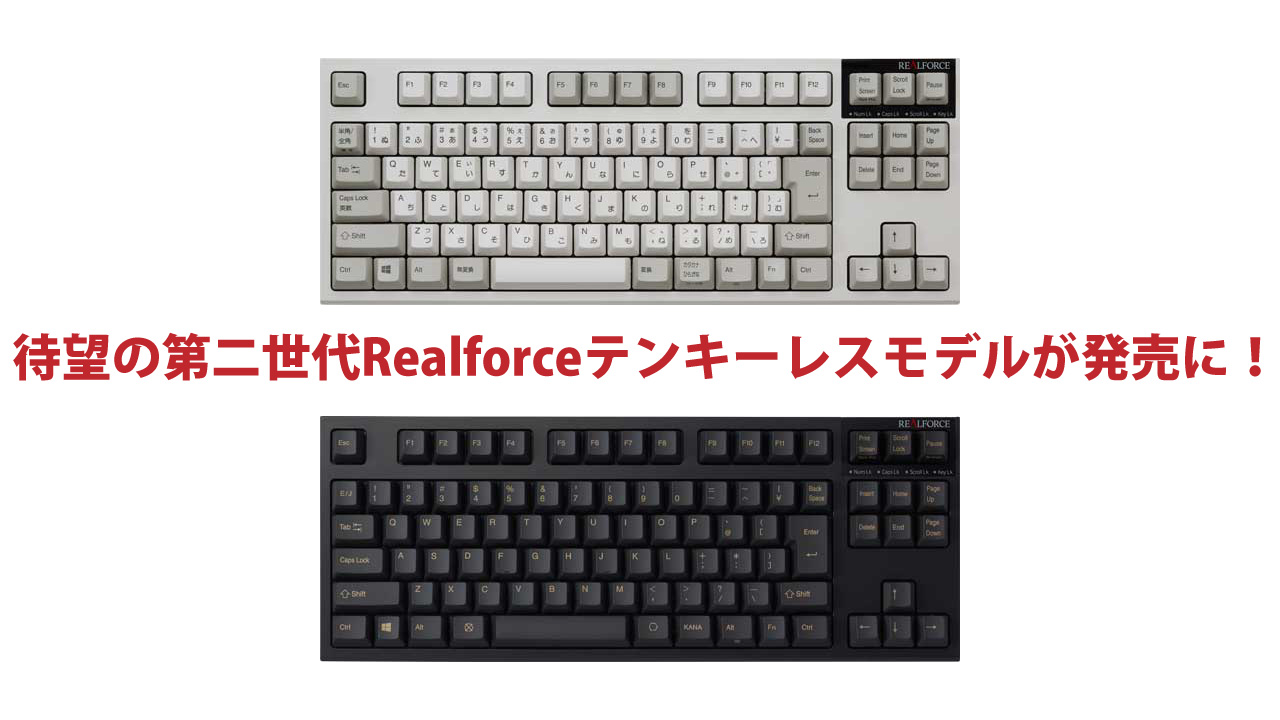 Realforce テンキーレス