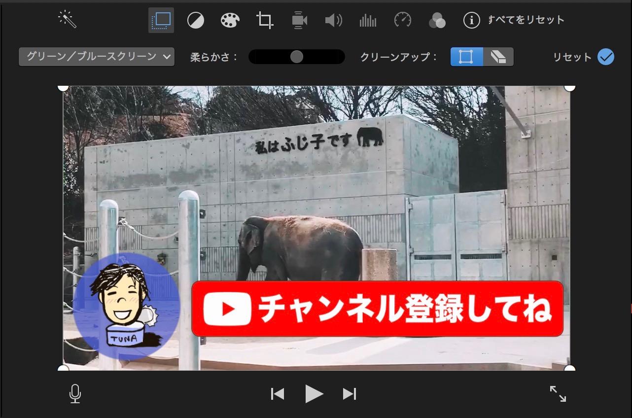 グリーンバック iMovie 設定