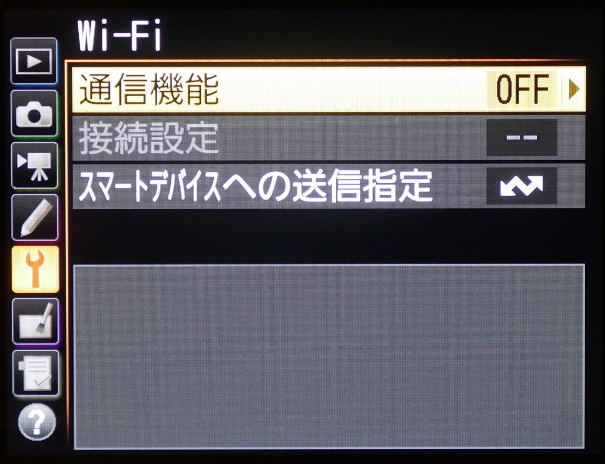 Nikon D750 画像転送