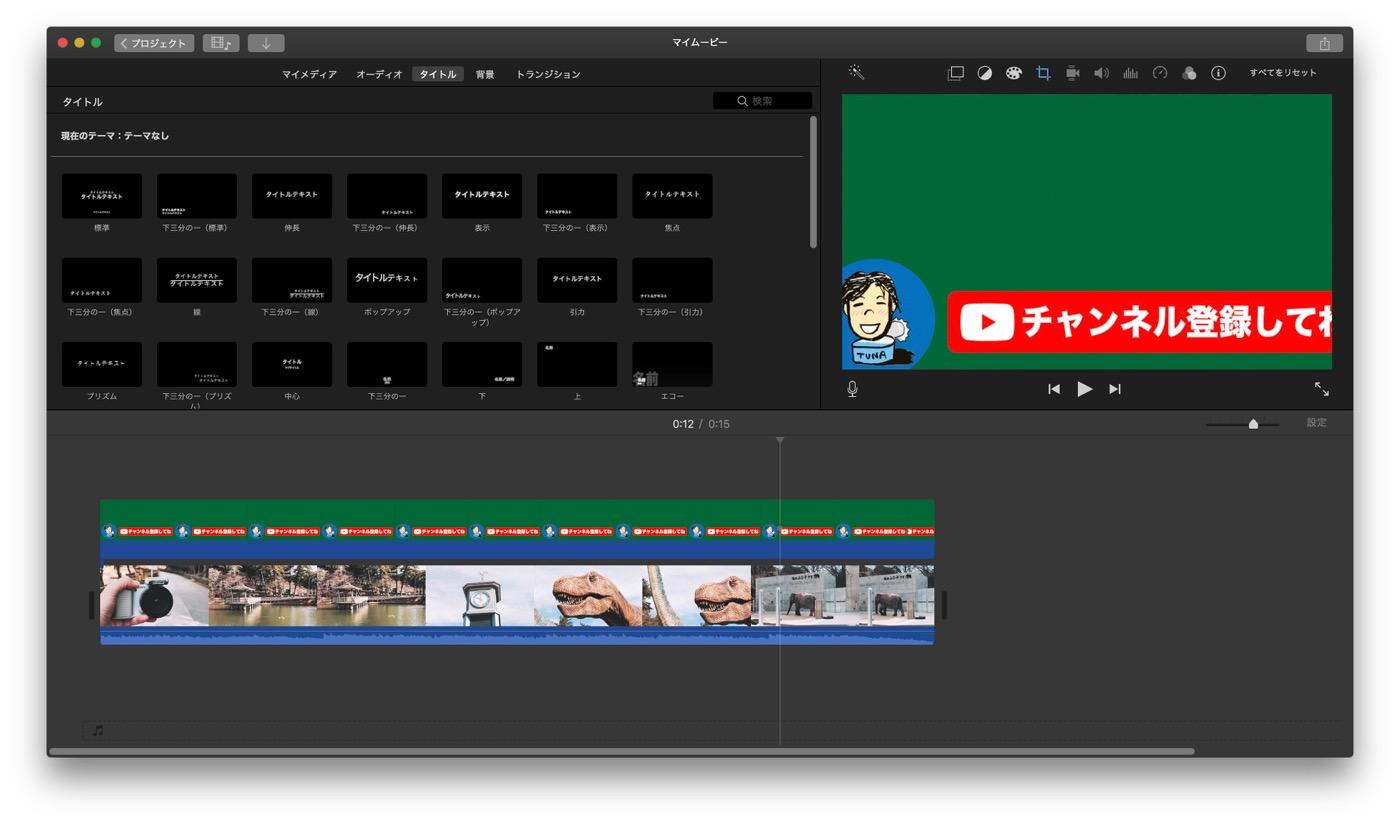 iMovie クロマキー