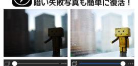 Instaflash Pro レビュー:暗い写真も明るく復活!逆光写真も失敗写真もこのアプリがあれば大丈夫!
