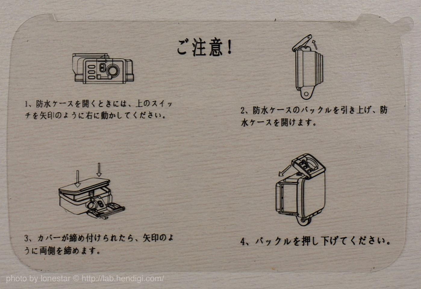 アクションカメラ T3 防水ケース 開け方