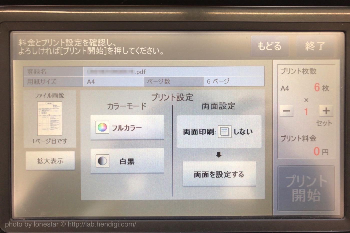 マルチコピー機 PDF