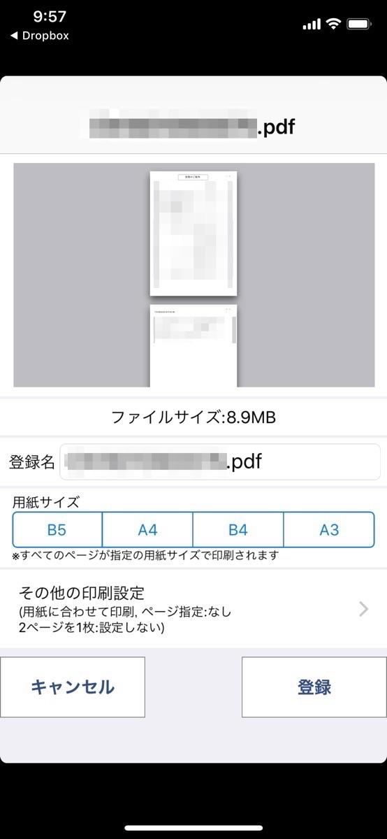 iPhone PDF コンビニ