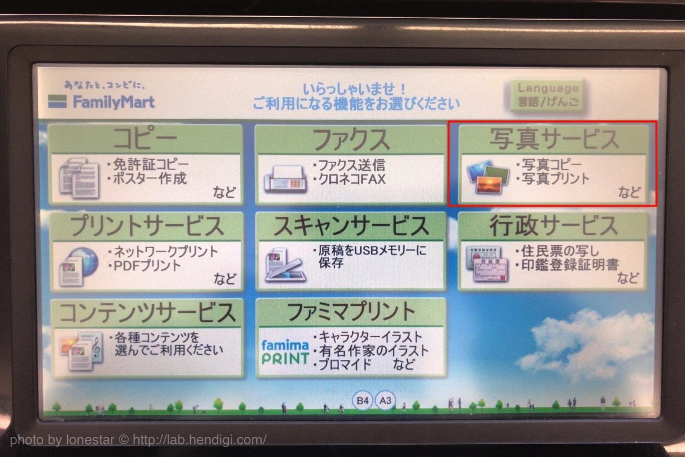 コンビニ PDFファイル プリント