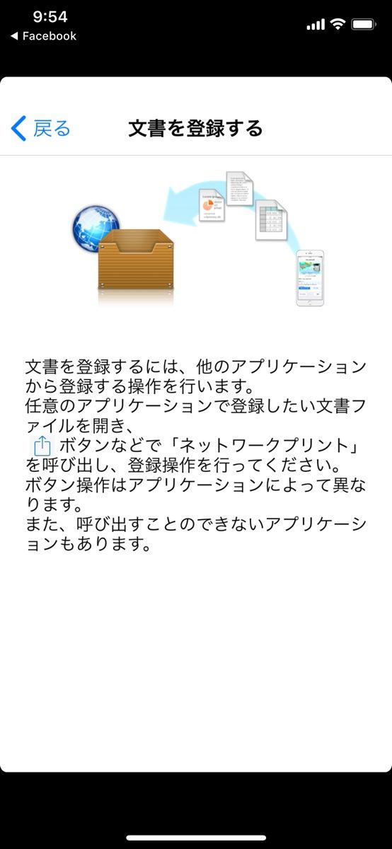 ネットワークプリント PDFファイル