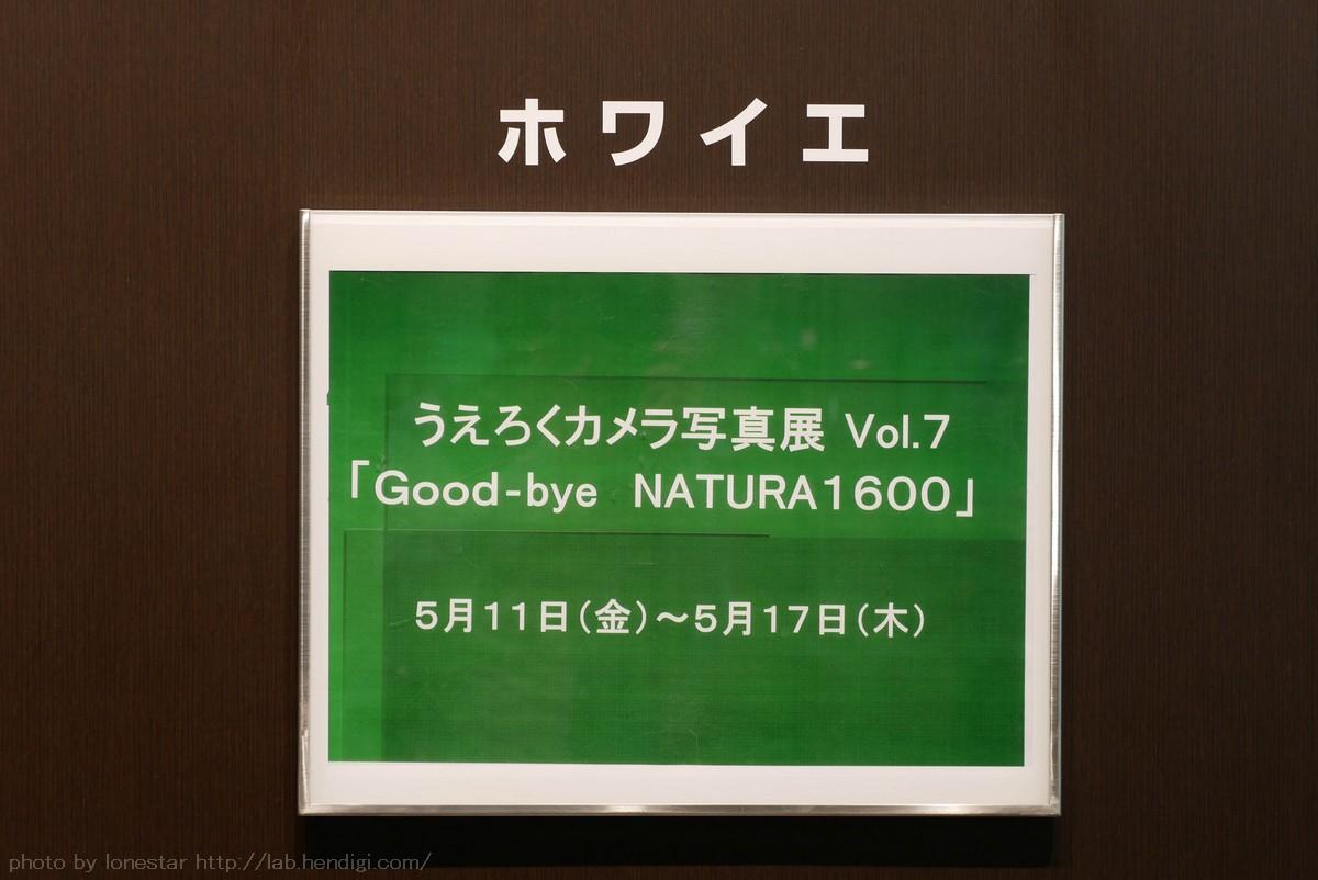 うえろくカメラ写真展Vol.7「Good-bye NATURA1600」