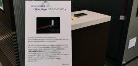 うえろくカメラ写真展Vol.7「Good-bye NATURA1600」に行ってきました。