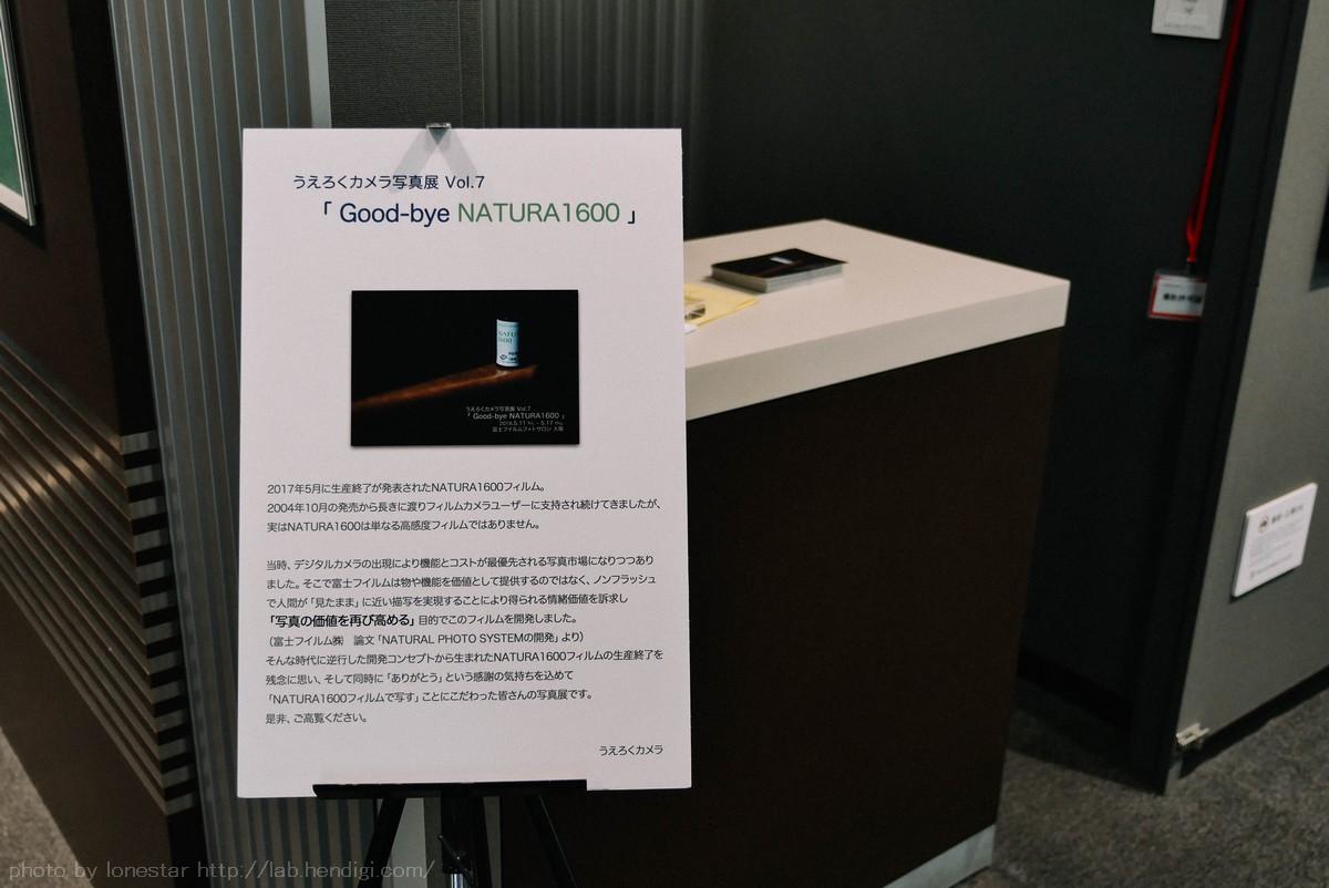 うえろくカメラ写真展 Vol.7 「Good-bye NATURA1600」