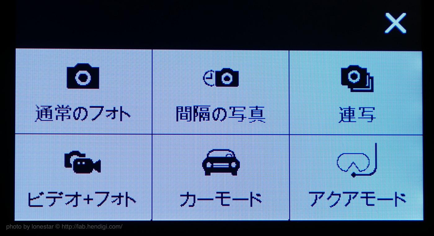 アクションカメラ 車載モード