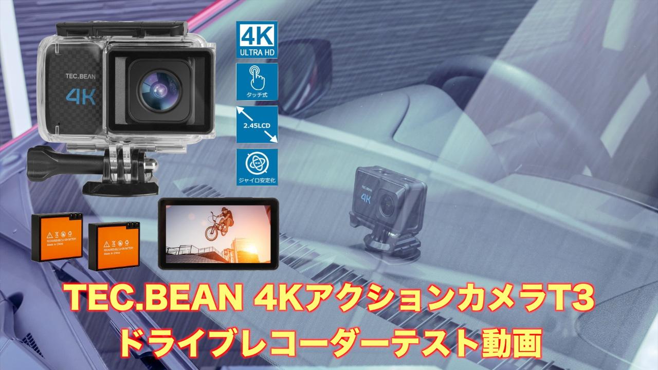 テックビーン アクションカメラ ドライブレコーダー