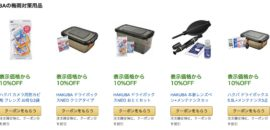 【レンズのカビ対策】AmazonでHAKUBAの梅雨対策用品が安くなるクーポンを配布中!