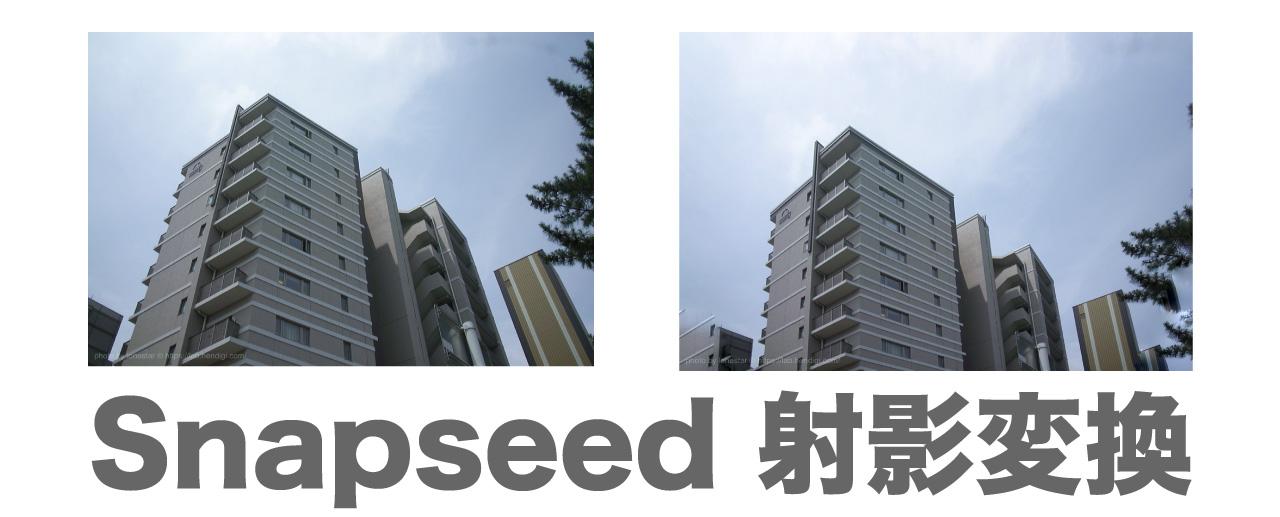 Snapseed 射影変換