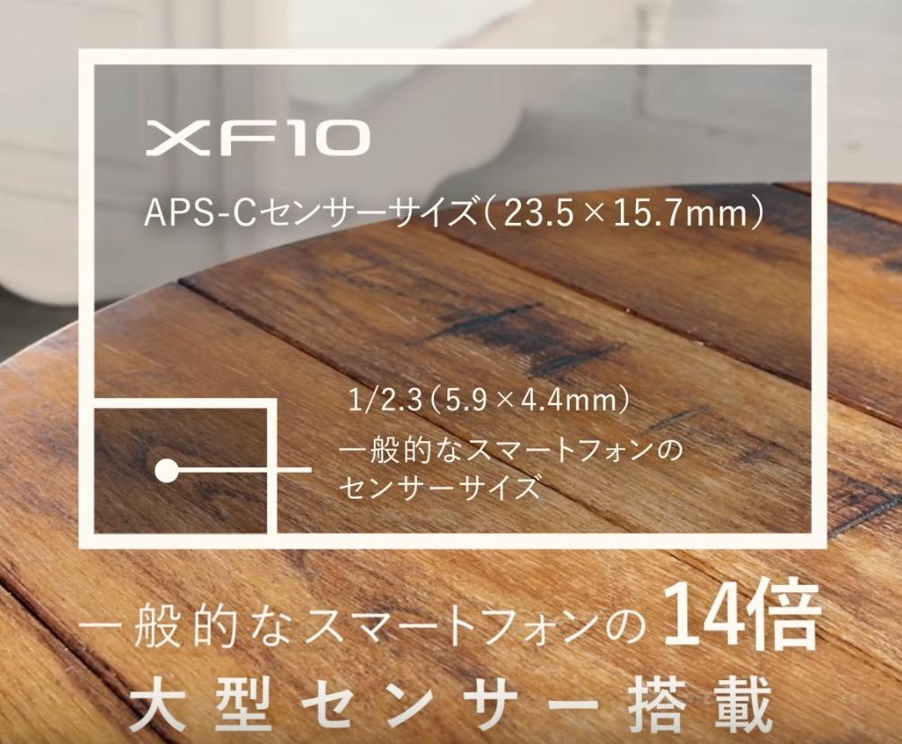 XF10 センサーサイズ