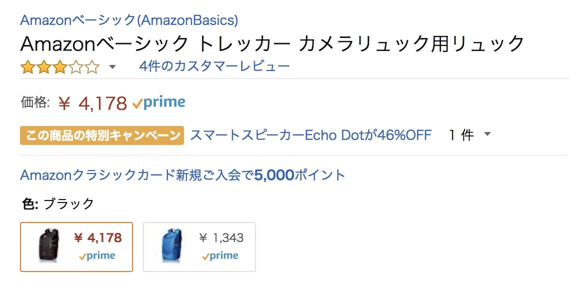 Amazon カメラリュック