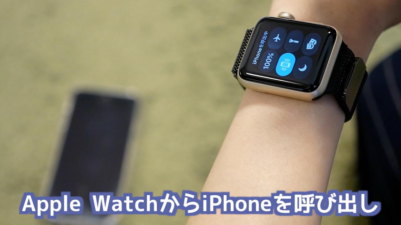Apple WatchからiPhoneを呼び出し