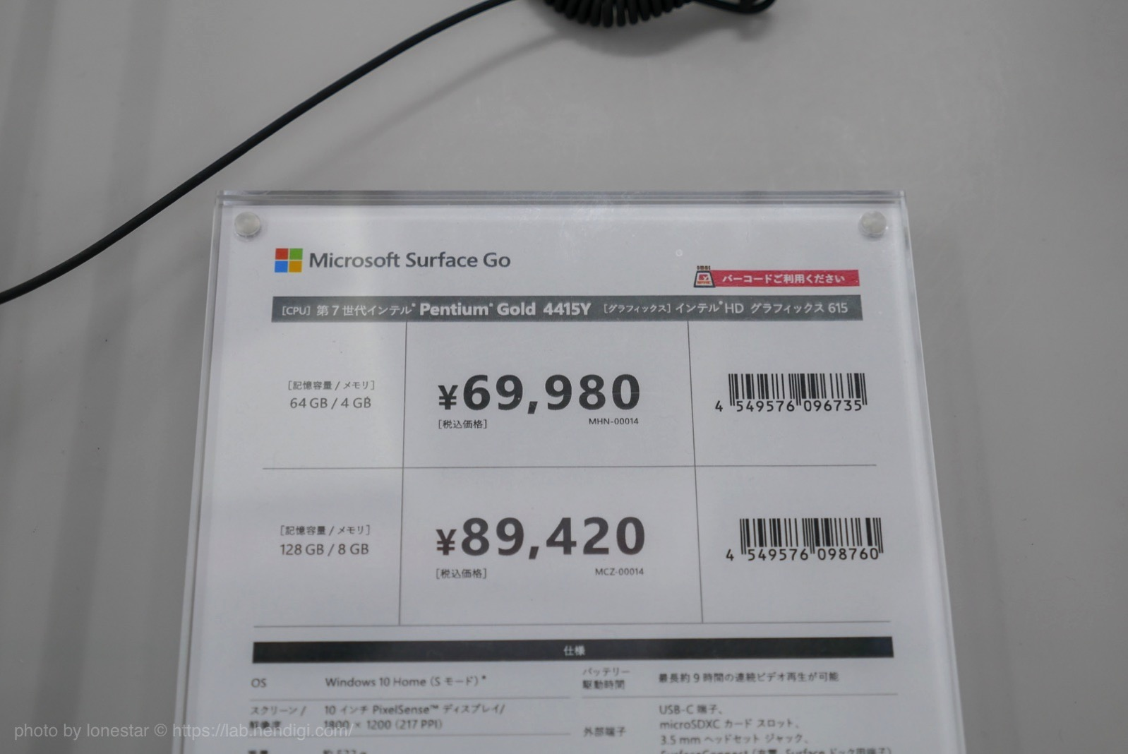 Surface Go 予約