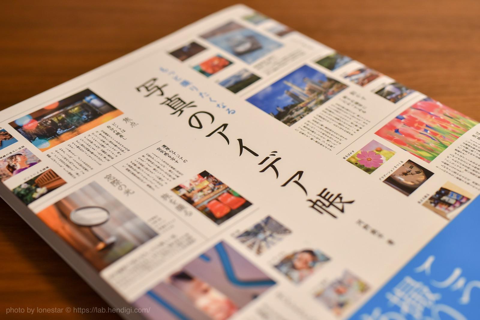 写真のアイデア帳