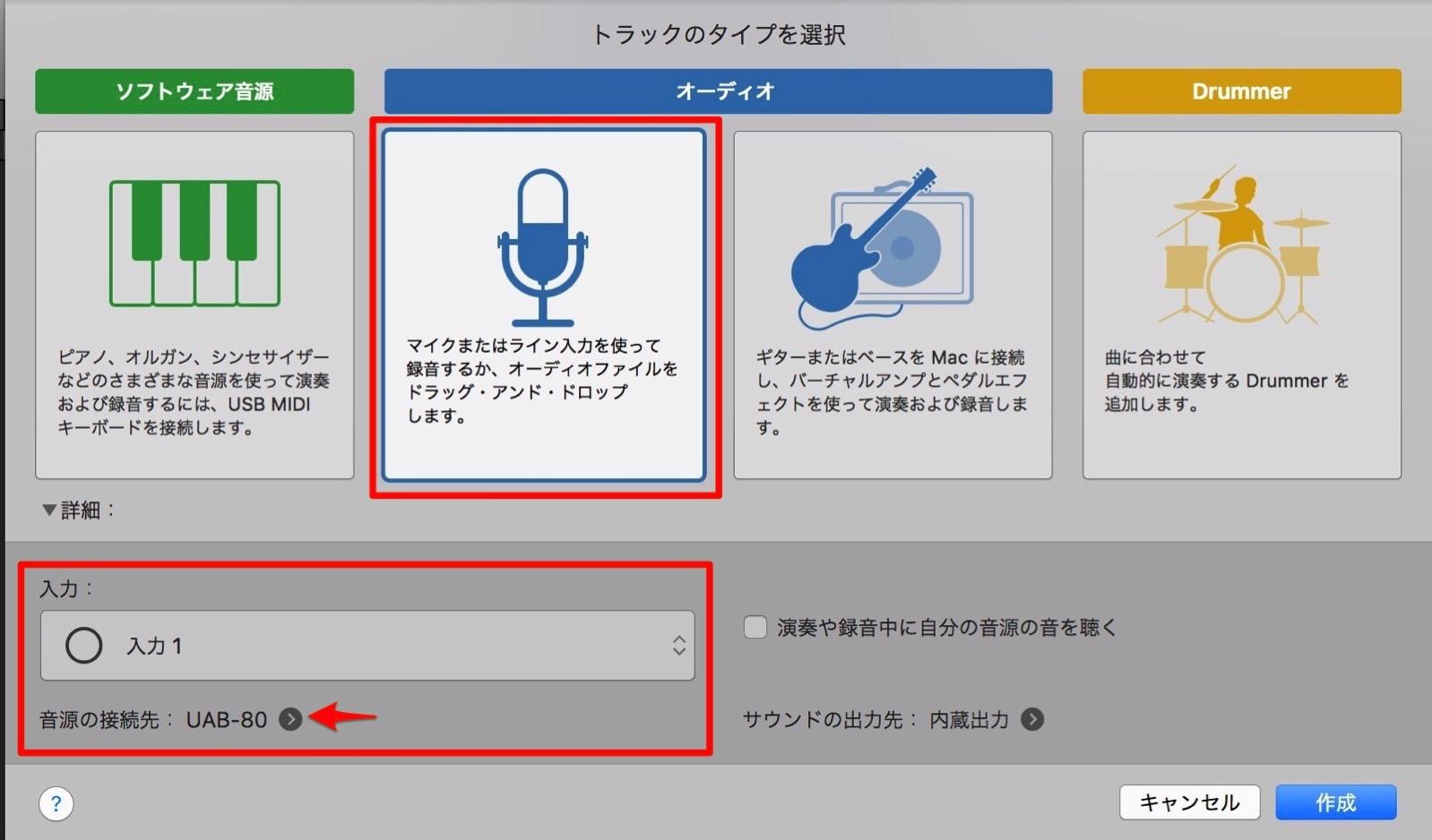 GarageBand マイク 録音