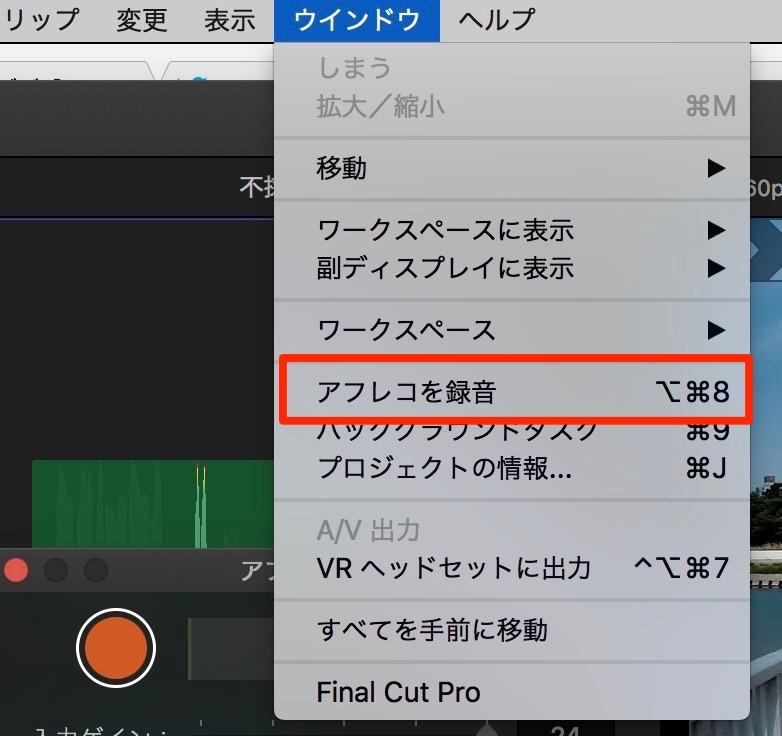 Final Cut Pro アフレコ