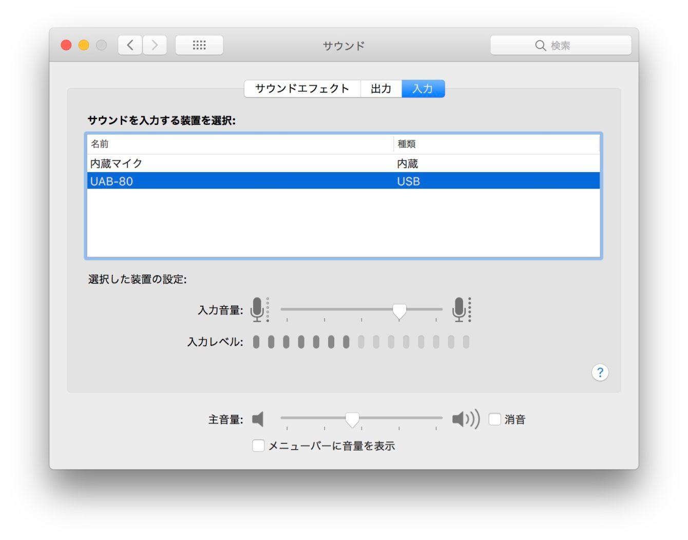 Mac マイク 入力