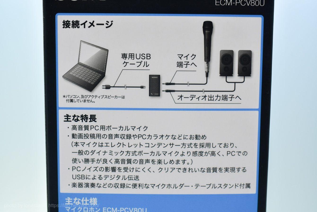 パソコン マイク 接続 ノート