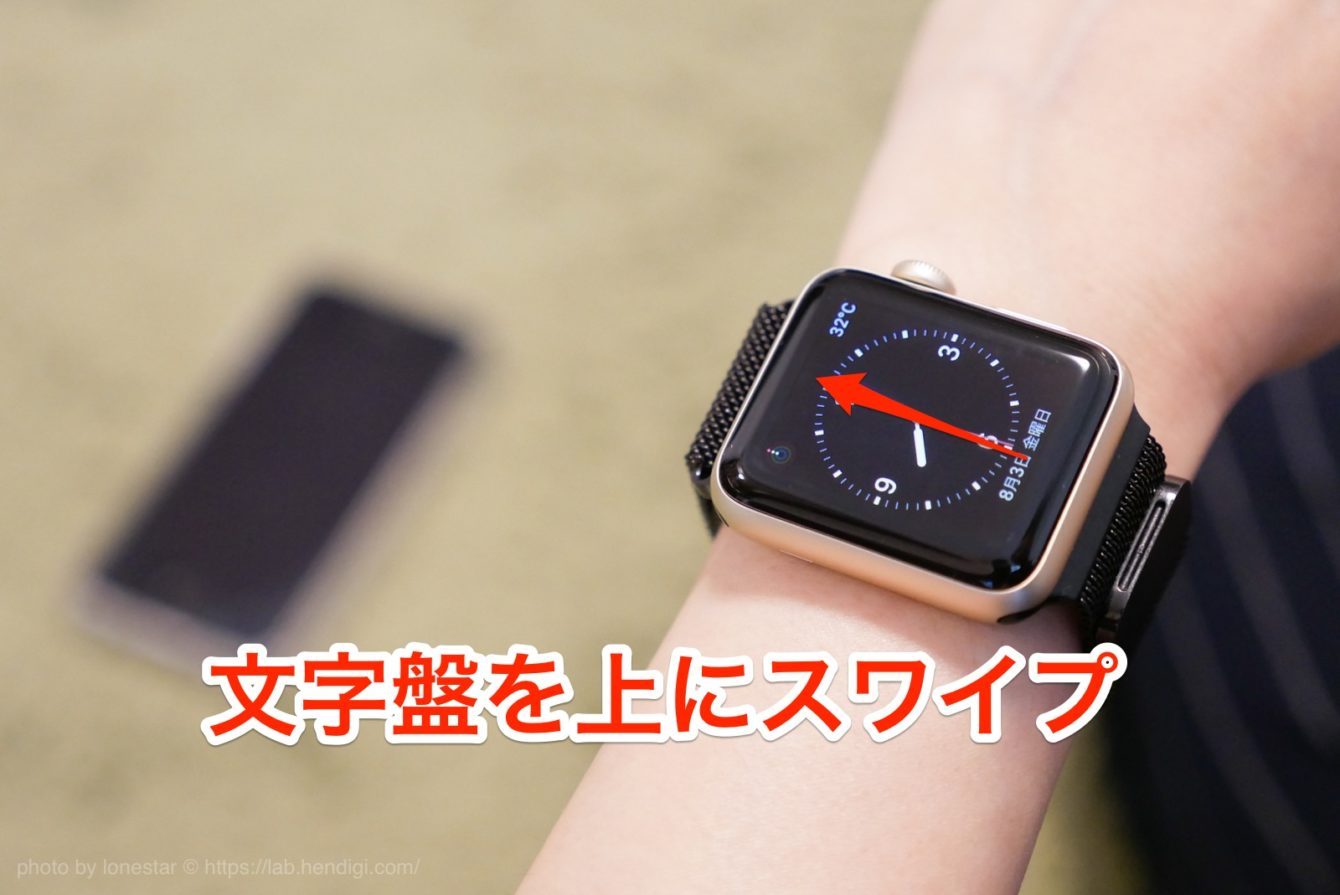 iPhone 呼び出し Apple Watch