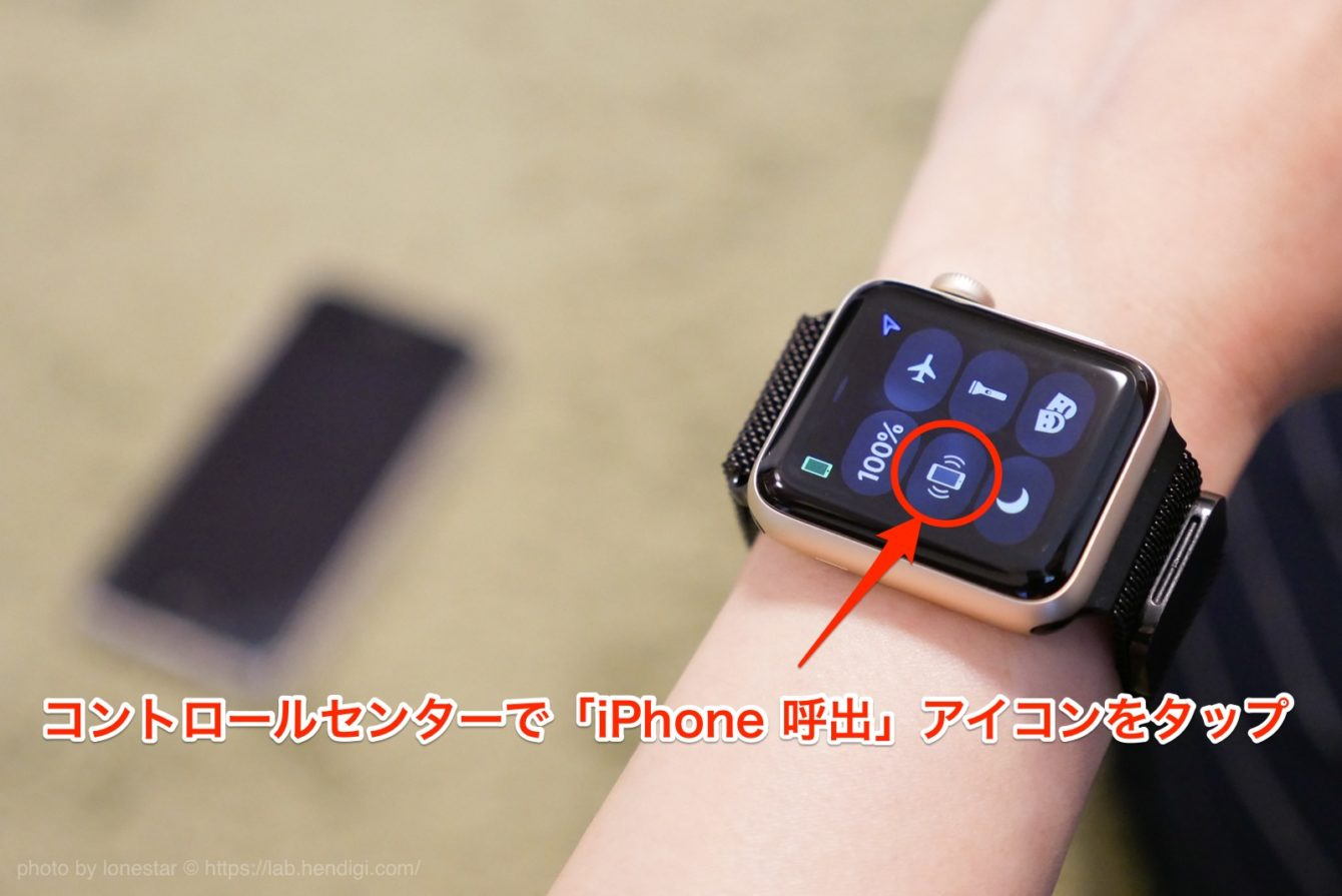 Apple Watch iPhone 呼び出し