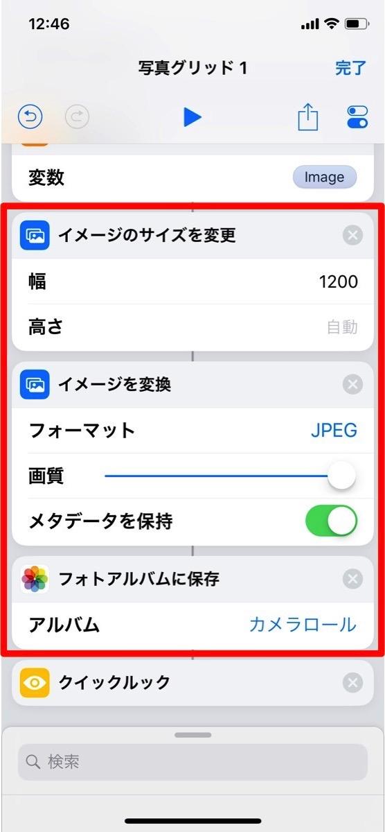 ブログ 写真 加工 アプリ
