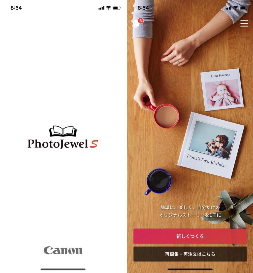 キヤノン フォトブック アプリ