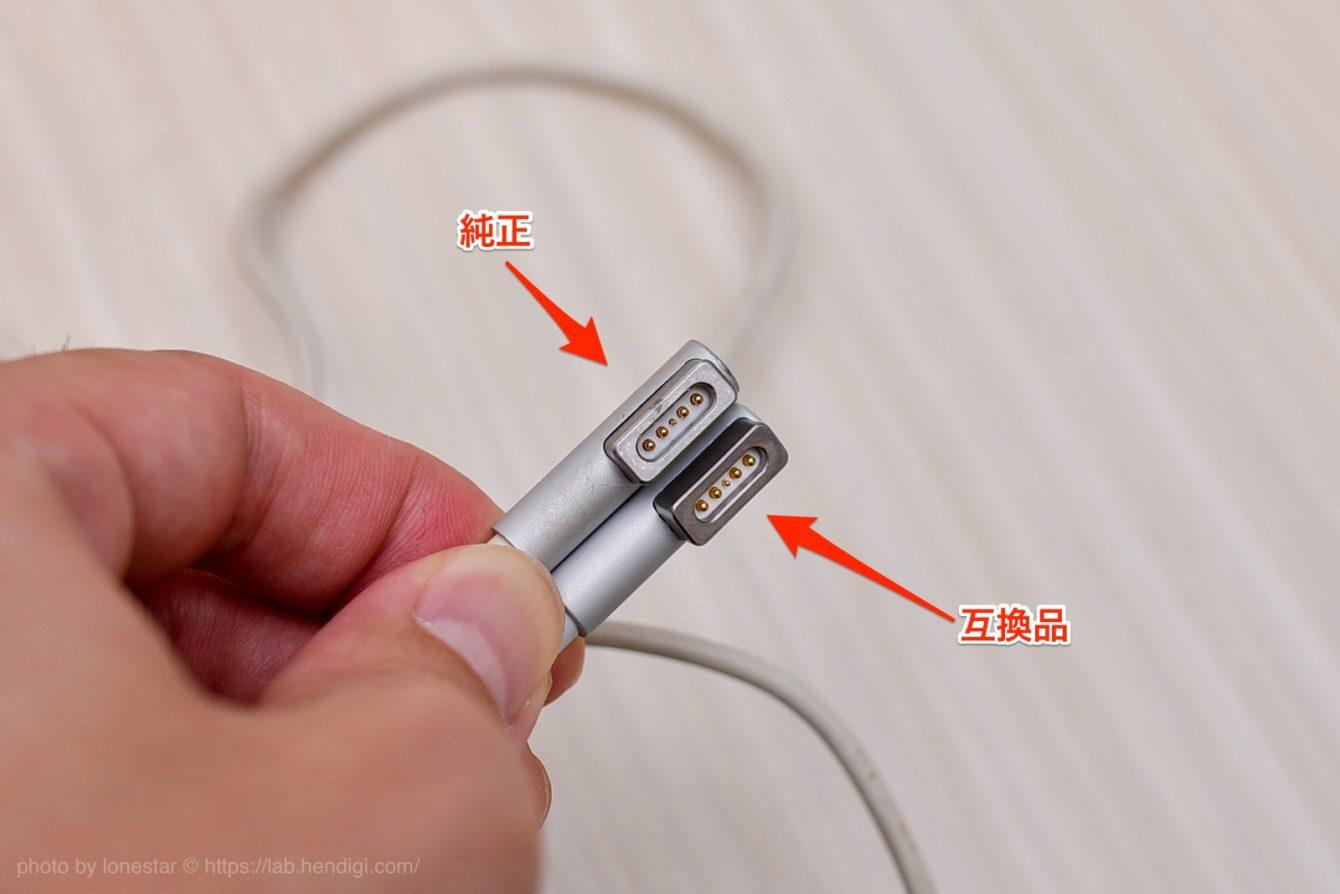 MacBook Air 2011 電源アダプタ