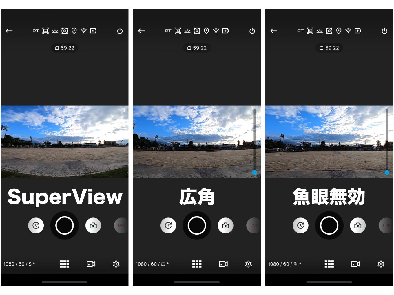 GoPro HERO7 Black 解像度 設定 違い