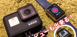GoProをApple Watchを使って撮影する方法!プレビューで構図も確認出来る!