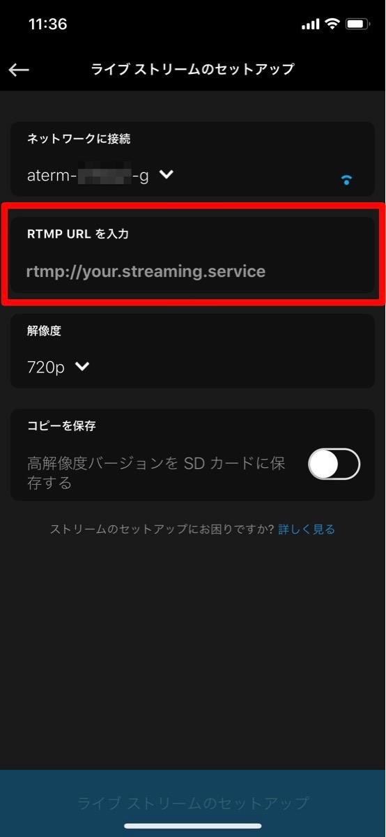 YouTube ライブ GoPro 設定