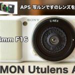GIZMON Utulens APS レビュー